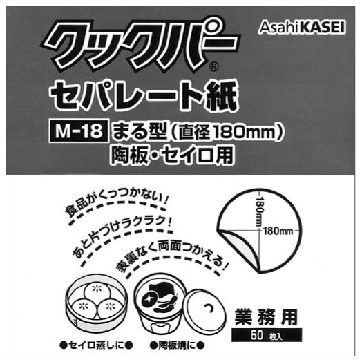せいろ敷き紙に!クックパーセパレート紙丸型 M−18(直径18cm)50枚入