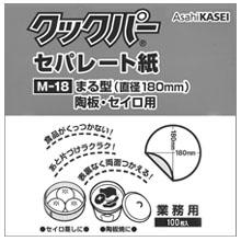 せいろ敷き紙に!クックパーセパレート紙丸型 M−18(直径18cm)100枚入