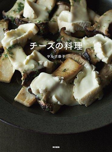 レシピブック「チーズの料理」