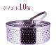 クリステル CRISTEL クッキングバスケット両手鍋深型20cm用【ポイント10倍】