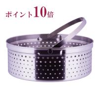 クリステル クッキングバスケット両手鍋深型22cm用【ポイント10倍】