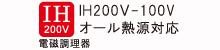 フライングソーサー 三層鋼(アルミ)クラッド 両手鍋24cm【レビュー投稿でスパチュラプレゼント】
