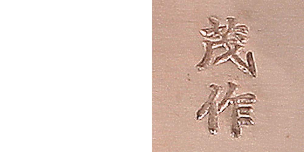 銅 段付鍋 鎚目打出18cm 京都の名工 寺地茂 作 鍛金工房 WESTSIDE33【日本製】