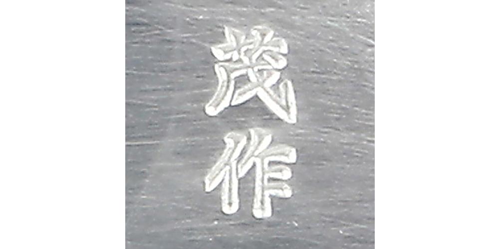 アルミ角皿 12cm 京都の名工 寺地茂 作【日本製】