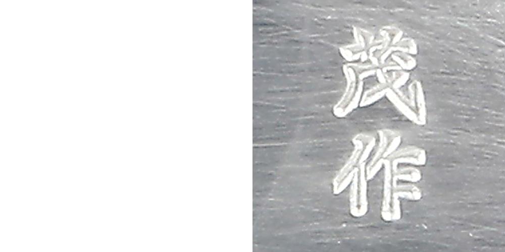 アルミ おしぼり置き 小 京都の名工 寺地茂 作【日本製】