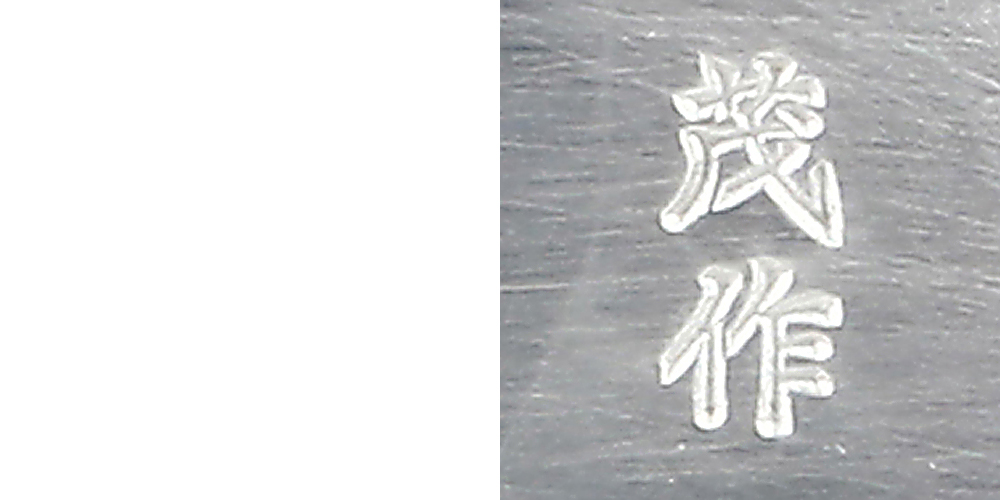 アルミ おしぼり置き 大 京都の名工 寺地茂 作【日本製】