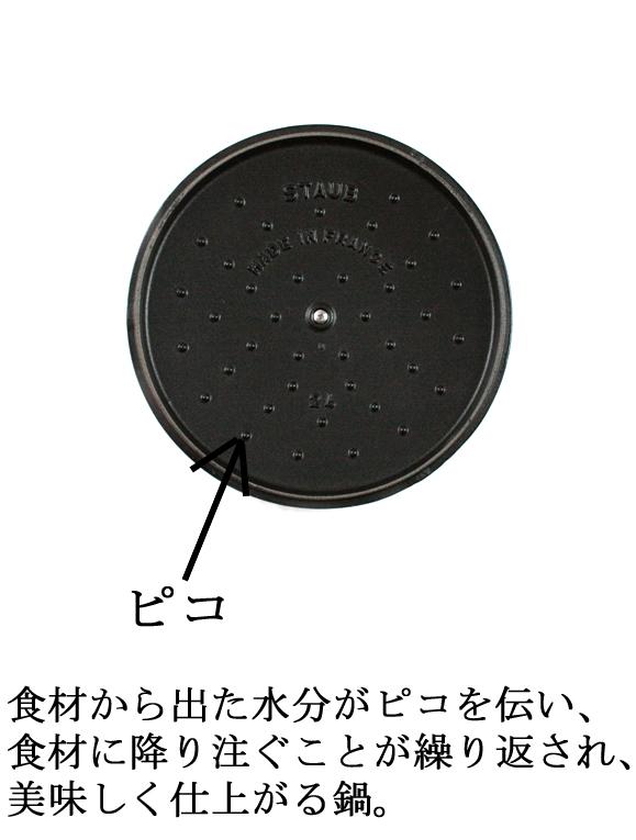ストウブ ニダベイユ・ソテーパン グレナディンレッド 24cm【正規輸入品】【生涯保証付】