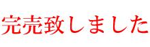 土鍋 角白釉 小 ガス(Flying Saucerオリジナル)【ポイント10倍】