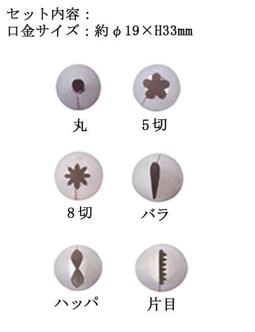 18-0 口金セット 6ケ入