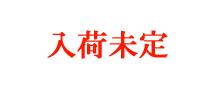 柳宗理 ボール φ23cm【10%OFF】