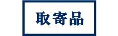 ストウブ ピュアグリル ラウンド 22cm ブラック【正規輸入品】【生涯保証付】【ポイント10倍】【プレゼント付】