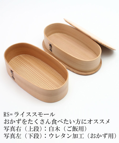 栗久 弁当 小判入子 小 RS