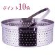 クリステル クッキングバスケット両手鍋深型24cm用【ポイント10倍】