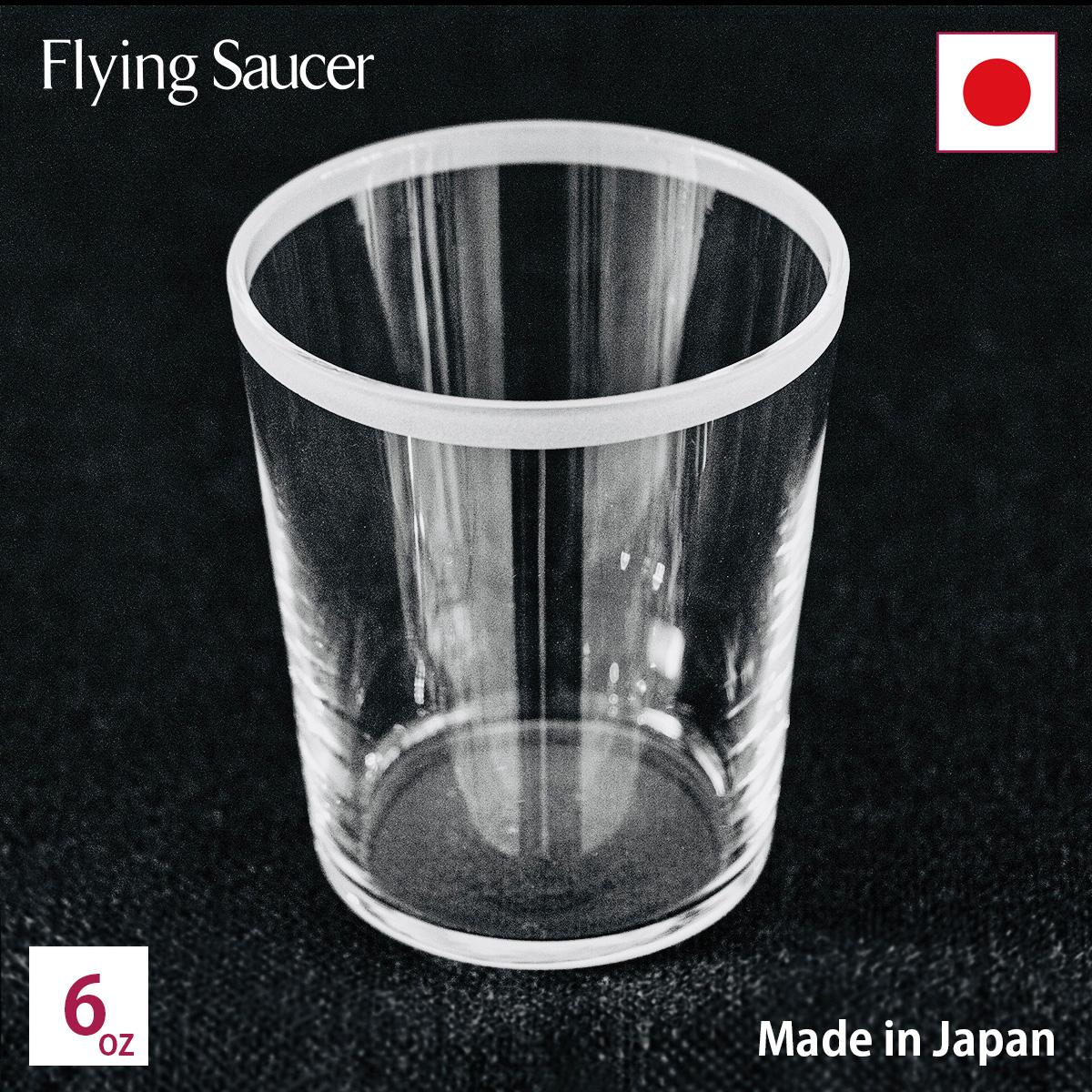 フライングソーサー オリジナルグラス サンド オールド 6oz