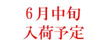 ストウブ ピコ・ココット ラウンド φ10cm チェリーレッド【正規輸入品】【生涯保証付】【10%OFF】【ポイント10倍】