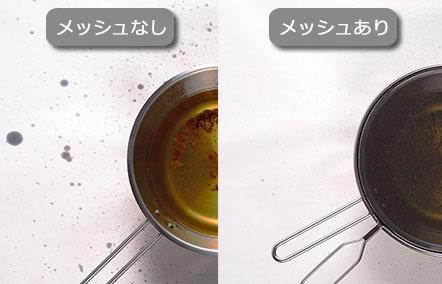 揚げ物や炒め物に 油ハネを防ぐメッシュカバー 29cm