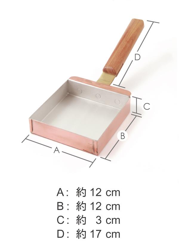 銅玉子焼器 12cm×12cm 京都の名工 寺地茂 作【日本製】