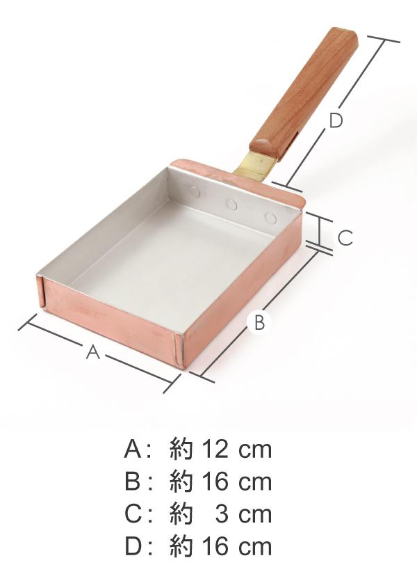 銅玉子焼器 12cm×16cm 京都の名工 寺地茂 作【日本製】