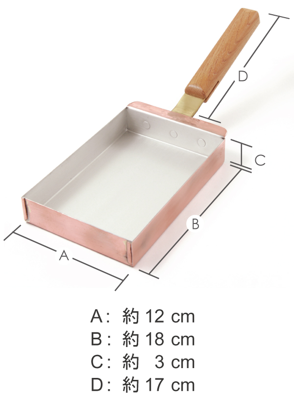 銅玉子焼器 12cm×18cm 京都の名工 寺地茂 作【日本製】