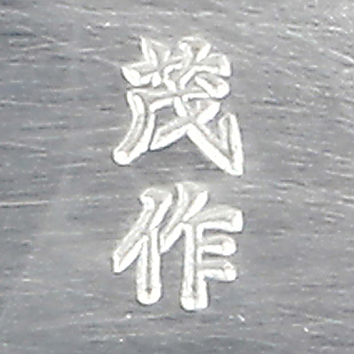 アルミ ワインクーラー 斜め 大 京都の名工 寺地茂 作【日本製】