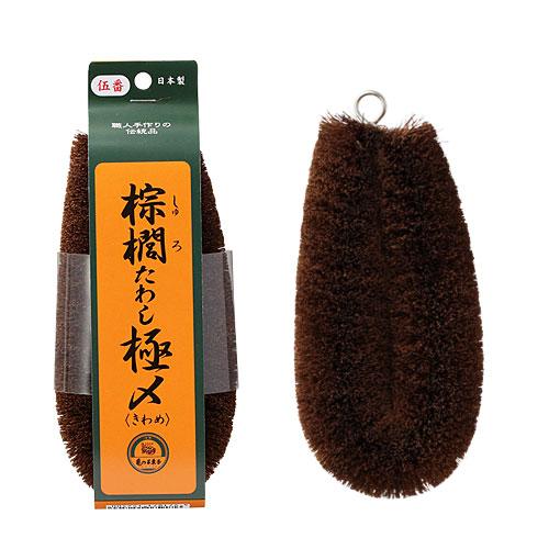 亀の子束子 棕櫚たわし極〆 No.5 【日本製】
