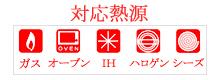 ストウブ staub Wa-NABE(ワナベ) S カンパーニュ【正規輸入品】【生涯保証付】