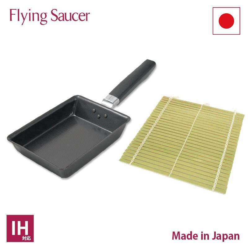 フライングソーサー オリジナル 鉄エンボス 玉子焼 伊達巻セット