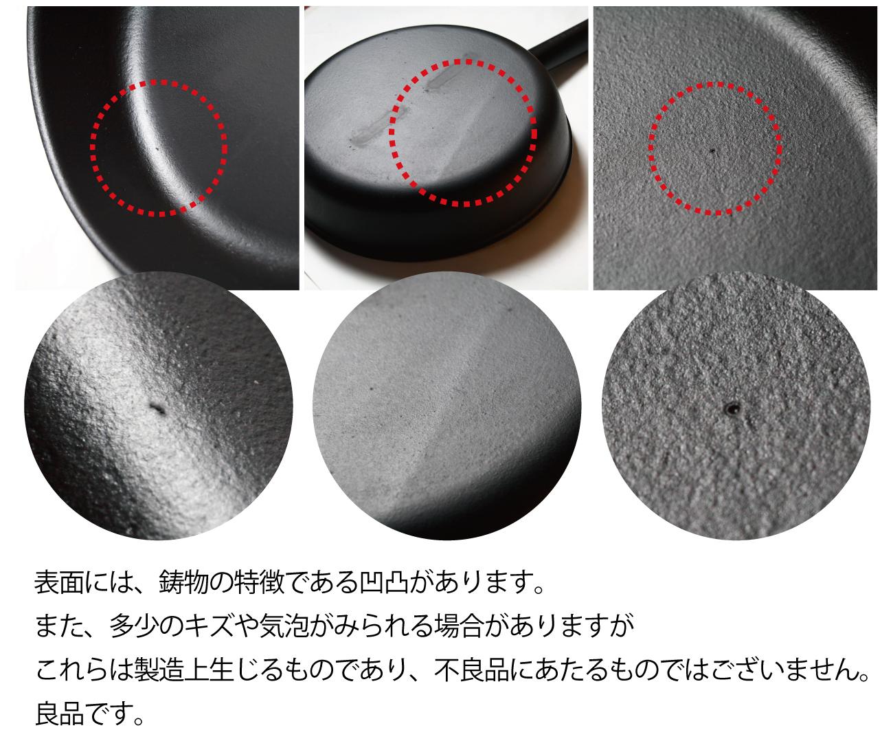 【日本製】炒めやすく煮込みやすい鋳物フライパン φ24cm フライングソーサー オリジナル