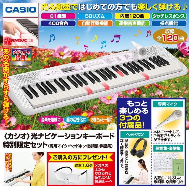 CASIO カシオ 光ナビゲーションキーボード 特別限定セット