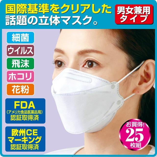 米国FDA認証 4層立体マスク25枚組