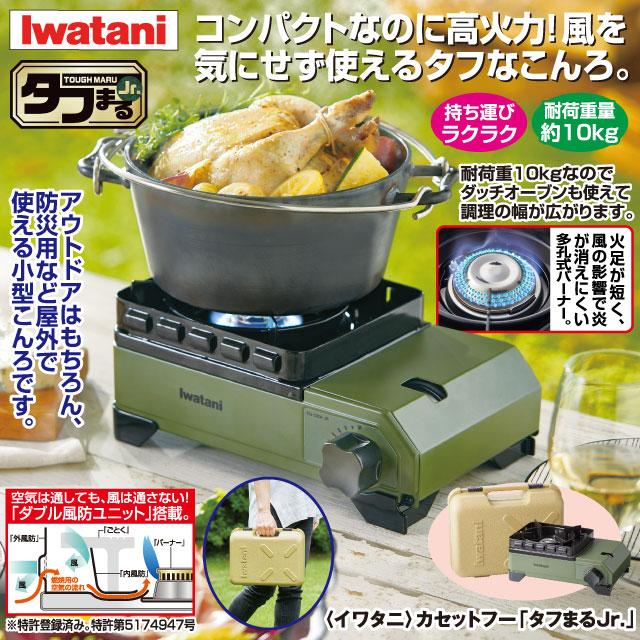 Iwatani イワタニ カセットコンロ カセットフー タフまるJr. ジュニア キャリングケース付き