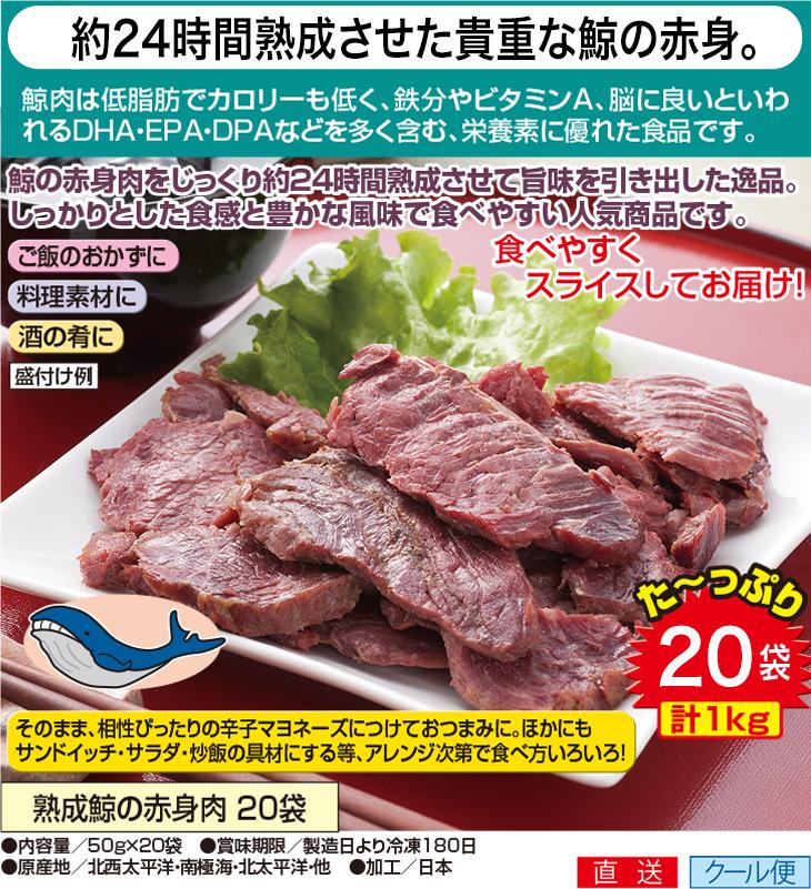 熟成鯨の赤身肉 20袋
