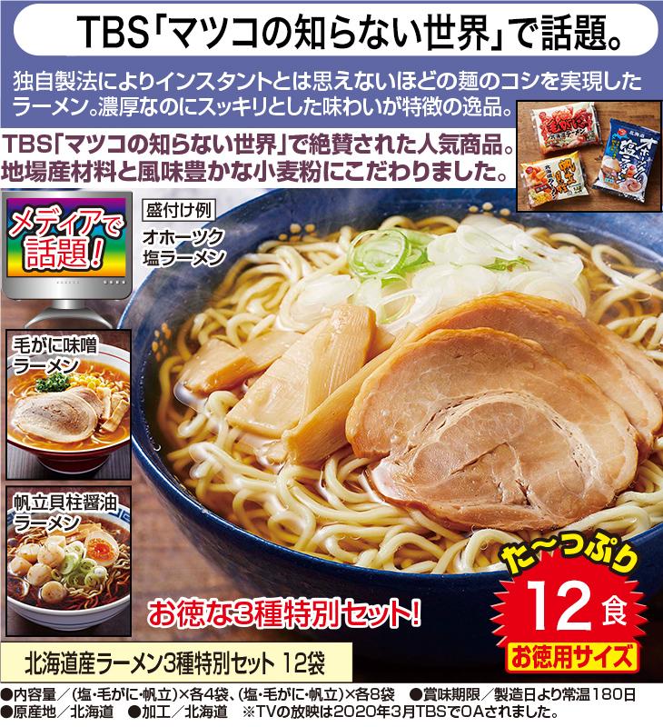 北海道ラーメン3種特別セット 12袋