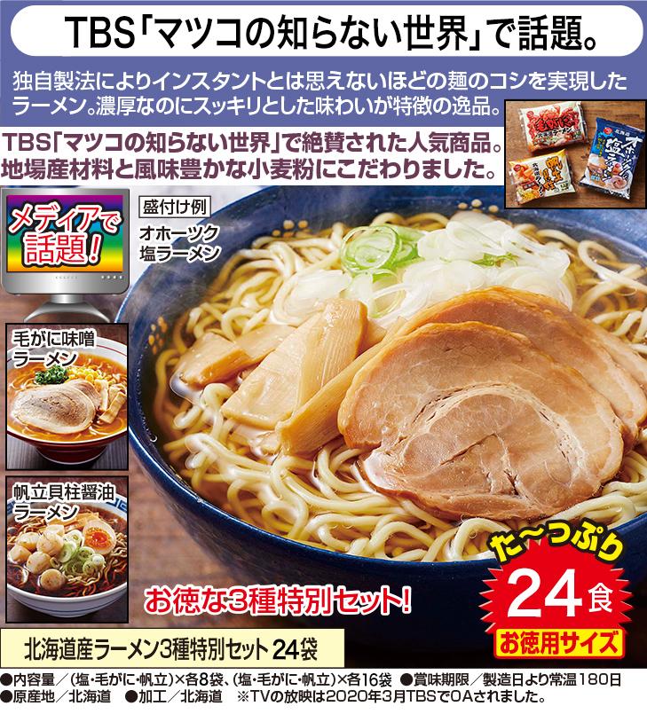 北海道ラーメン3種特別セット 24袋