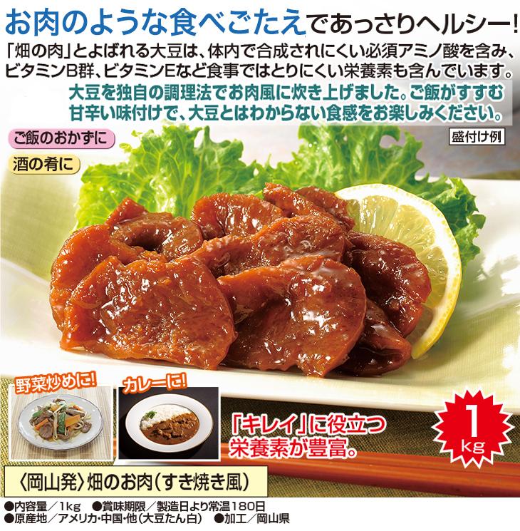 岡山発 畑のお肉 すき焼き風