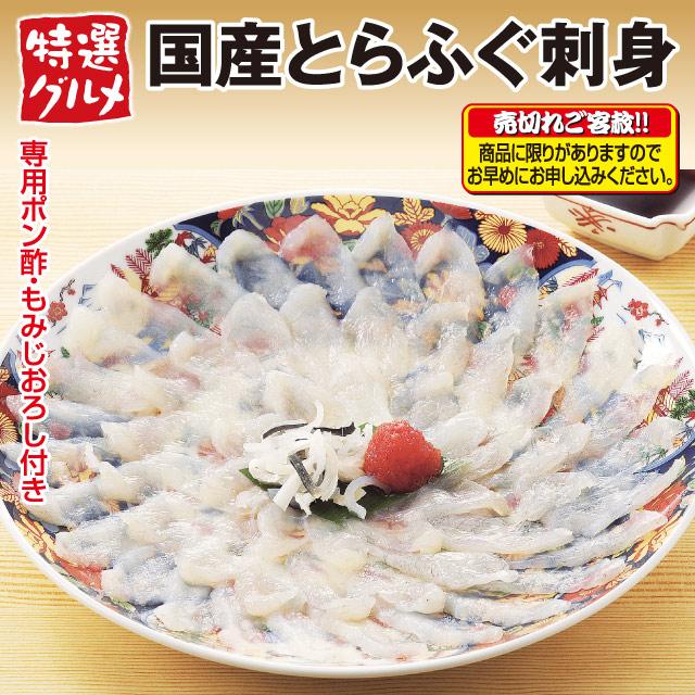 国産とらふぐ刺身 10皿セット