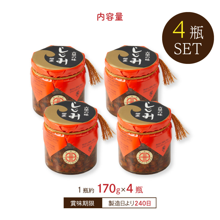 古里の味しじみ佃煮 170g×4瓶