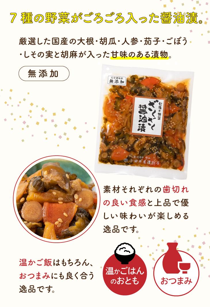 7種の野菜 ザクザク醤油漬 120g×5袋