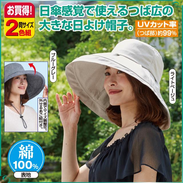 日傘のようなUVカットつば広帽子2色組
