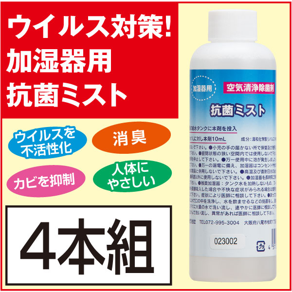 〈別売〉加湿器用抗菌ミスト 4本組