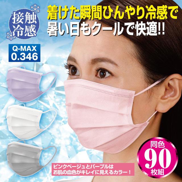 接触冷感 カラー不織布マスク 同色90枚組