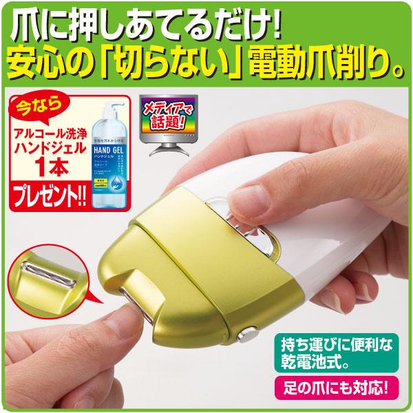電動爪削り&角質ケアローラー おまけ付き