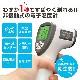 日本製 非接触式温度計