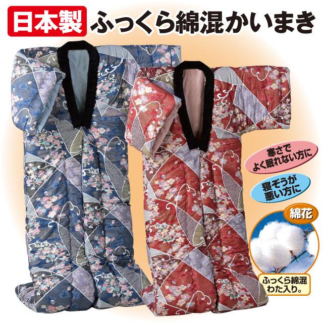 日本製 ふっくら綿混かいまき
