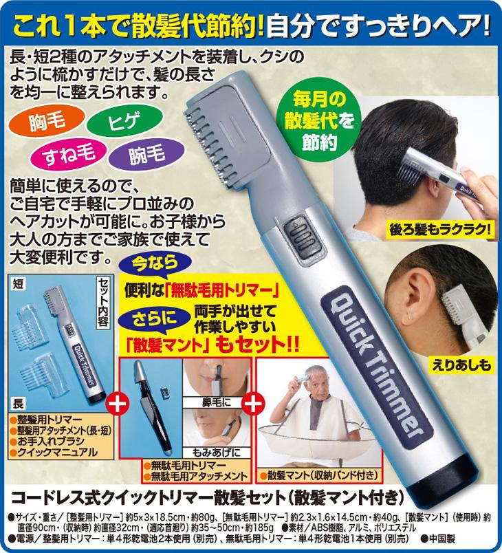 コードレス式クイックトリマー散髪セット+散髪マント付き