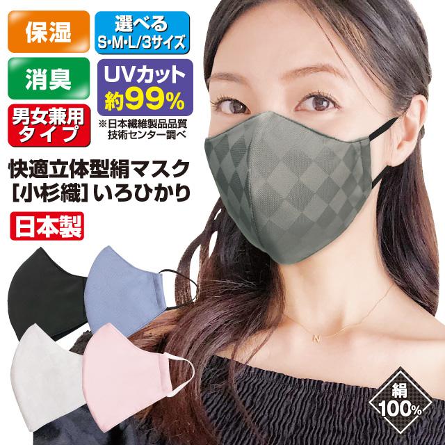 日本製 快適立体型絹マスク 小杉織 いろひかり 男女兼用タイプ
