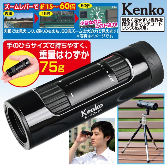 Kenko ケンコー 60倍ズーム単眼鏡