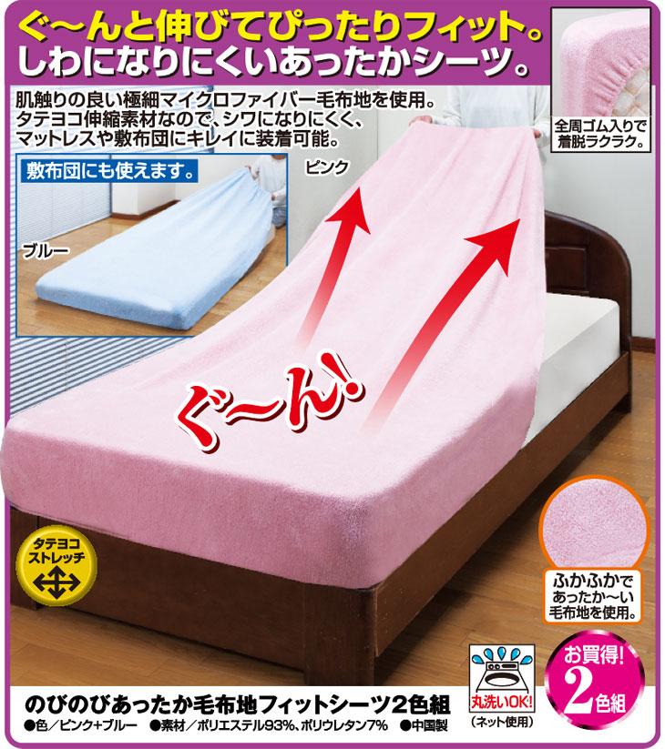のびのびあったか毛布地フィットシーツ2色組 シングル