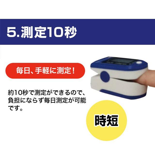 家庭用酸素飽和度メーターII 2個組