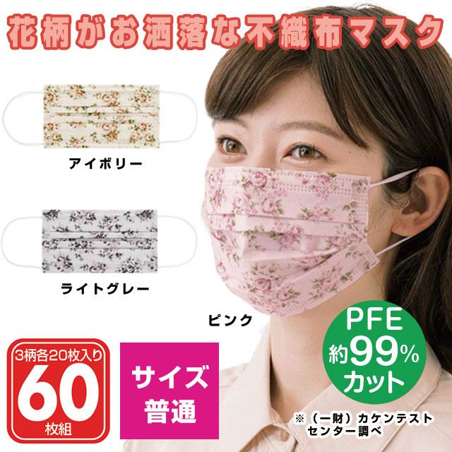 不織布マスク花柄 3柄アソート60枚 代金引換不可